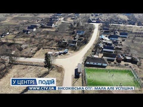 Телеканал C-TV: Високівська ОТГ   мала але успішна   Геннадій Зубко