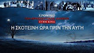 Χρονικό των θρησκευτικών διώξεων στην Κίνα  2° «Η Σκοτεινή Ώρα Πριν την Αυγή» Ελληνικά