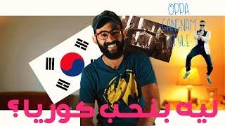 Around The World w Adham | أهم 10 أسباب علشان تسافر كوريا الجنوبية