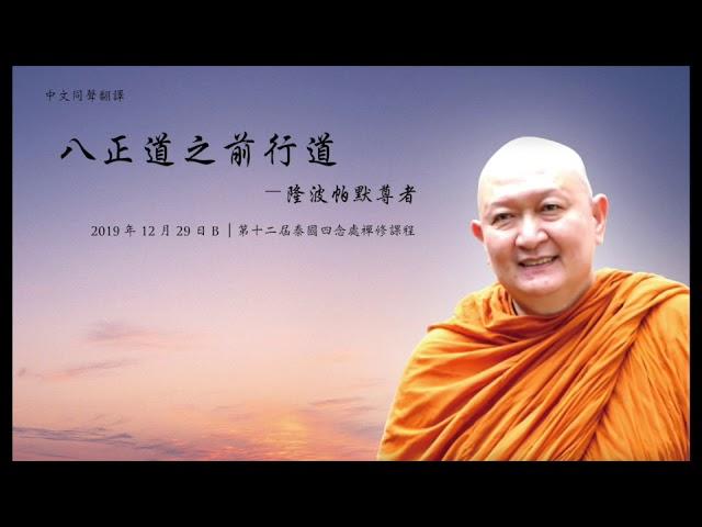 第十二屆|34 八正道之前行道——隆波帕默尊者︱2019年12月29日B(中文同聲翻譯)