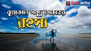 Download Video কুয়াকাটা সমুদ্র সৈকতের অজানা রহস্য   Mystery of Kuakata Sea Beach MP3 3GP MP4