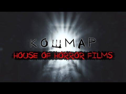 Кошмар - Майнкрафт фильм ужасов/Minecraft фильм ужасов - Короткометражка.