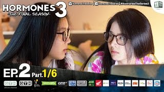 Hormones 3 The Final Season EP.2 Part 1/6