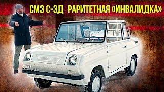 Инвалидка без пробега СМЗ С3Д / Зенкевич Про автомобили
