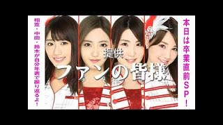 君、誰? プレイリスト AKB48 Showroomプレイリスト . 2017年10月15日23...