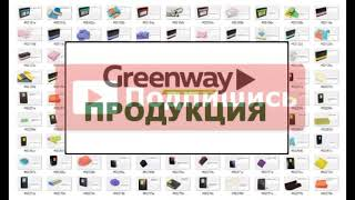 Видео каталог Greenway