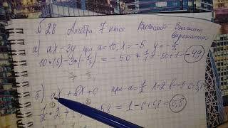 √ 28 алгебра 7 класс. Вычислите значение выражения