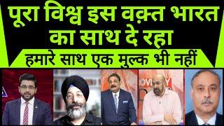 Poora vishav is waqt Bharat ka sath de raha hamare sath ek mulk bhi nahi pak media |