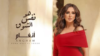 أنغام - هو نفس الشوق   Angham - Howa Nafs Elshouk