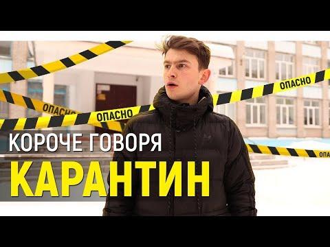 КОРОЧЕ ГОВОРЯ, КАРАНТИН - Лучшие видео поздравления в ютубе (в высоком качестве)!