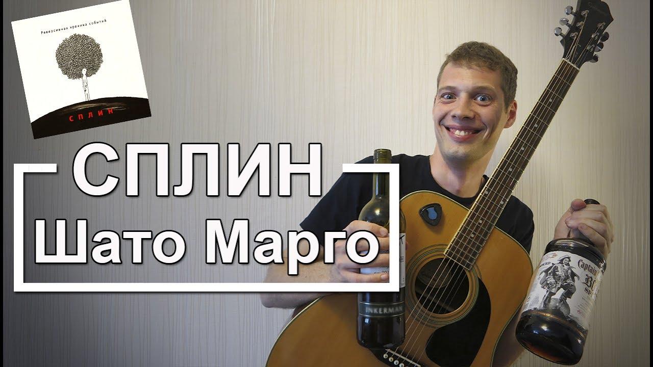 Аккорды Шато Марго - Сплин (Разбор для гитары, видеоурок на гитаре Сплин)