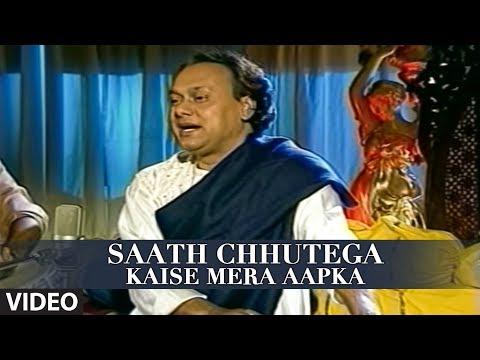 Saath Chhutega Kaise Mera Aapka - Chandan Dass Ghazals 'Tamanna'