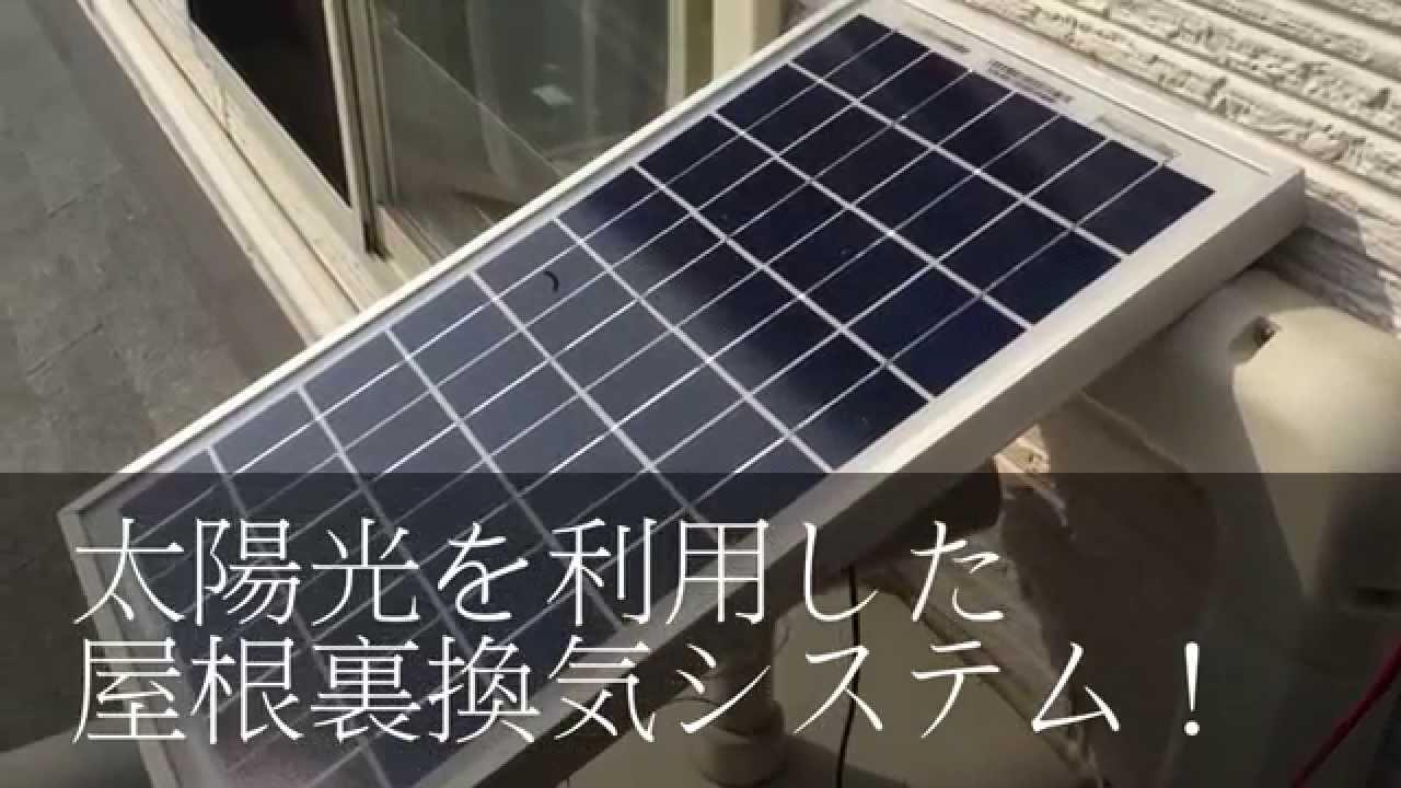 太陽光を利用した屋根裏換気システム Attic Ventilation System Using Solar