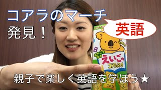 コアラのマーチの英語版発見!親子で英語学習にいいかも.