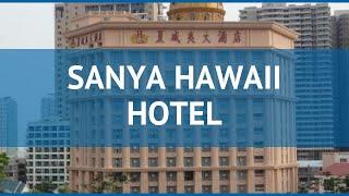 SANYA HAWAII HOTEL 3* Китай Хайнань обзор – отель САНЬЯ ХАВАИИ ХОТЕЛ 3* Хайнань видео обзор