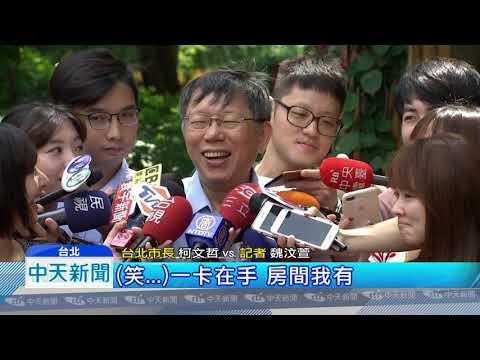20180902中天新聞 柯P才酸應推「旅館會員卡」 網友再推世堅「認同卡」