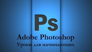 Adobe Photoshop для начинающих - Урок 10. Графические форматы