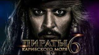 Пираты Карибского моря 6 Официальный трейлер На русском 2018  720 X 1280