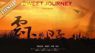 """《云下的日子》/Sweet Journey  张涵予演绎柔情""""黑帮"""" 大佬知青各有故事(张涵予 / 于娜 / 肖剑 / 阿幼朵) new  movie 2020 ENG SUB"""