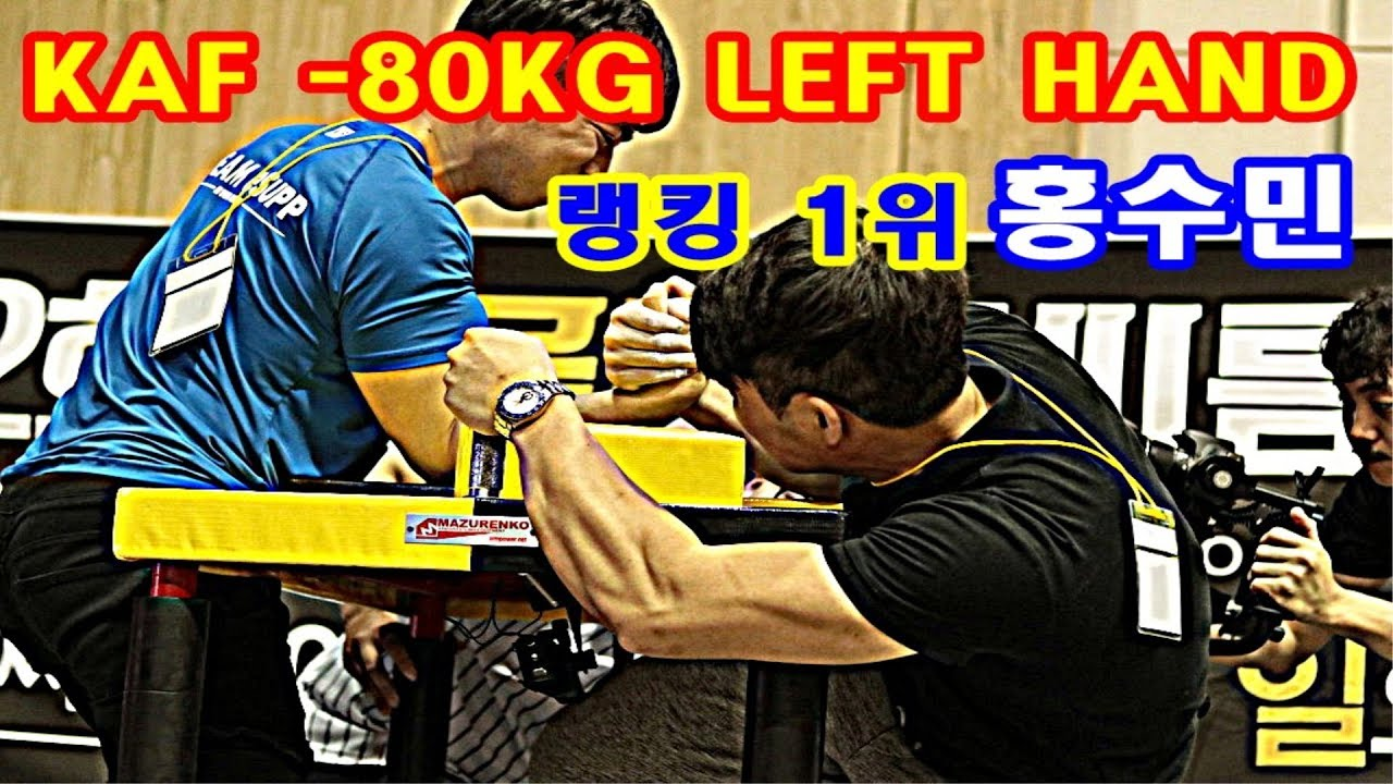 (팔씨름) 한국 왼팔 랭킹1위 홍수민 하이라이트!
