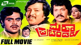 Maha Prachandaru -- ಮಹಾ ಪ್ರಚಂಡರು  Kannada Full HD Movie FEAT. Vishnuvardhan, Kumari Vinaya