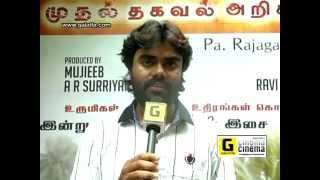Mudhal Thagaval Arikkai Team Speaks About The Movie