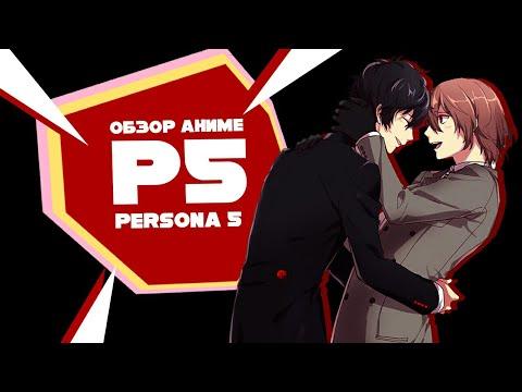 「EvilZor」Persona 5 / Персона 5 / Обзор Аниме