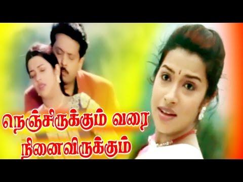 Tamil Full Movie   NENJIRUKKUM VARAI NINAIVIRUKKUM   Romantic Full Movie