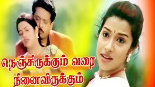 Tamil Full Movie | NENJIRUKKUM VARAI NINAIVIRUKKUM | Romantic Full Movie