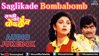 """Saglikade Bombabomb""- Marathi Film Songs Audio Jukebox | Ashok Saraf, Varsha Usgaonkar, Sachin |"