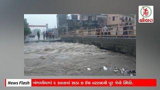 News Flash: Khambhalia Gets 6 Inches rain in 2 hours, Rainfall in Jamnagar as well.