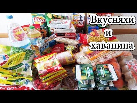6000 руб - Закупка ВКУСНЯШЕК и ЕДЫ Март