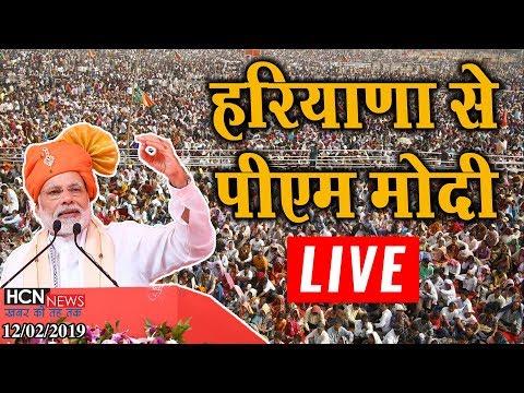 HCN News | पीएम मोदी हरियाणा के कुरुक्षेत्र से लाइव | PM Modi Live From Kurukshetra, Haryana