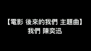 【電影 後來的我們 主題曲 我們 - 陳奕迅】中文歌詞 + 對白