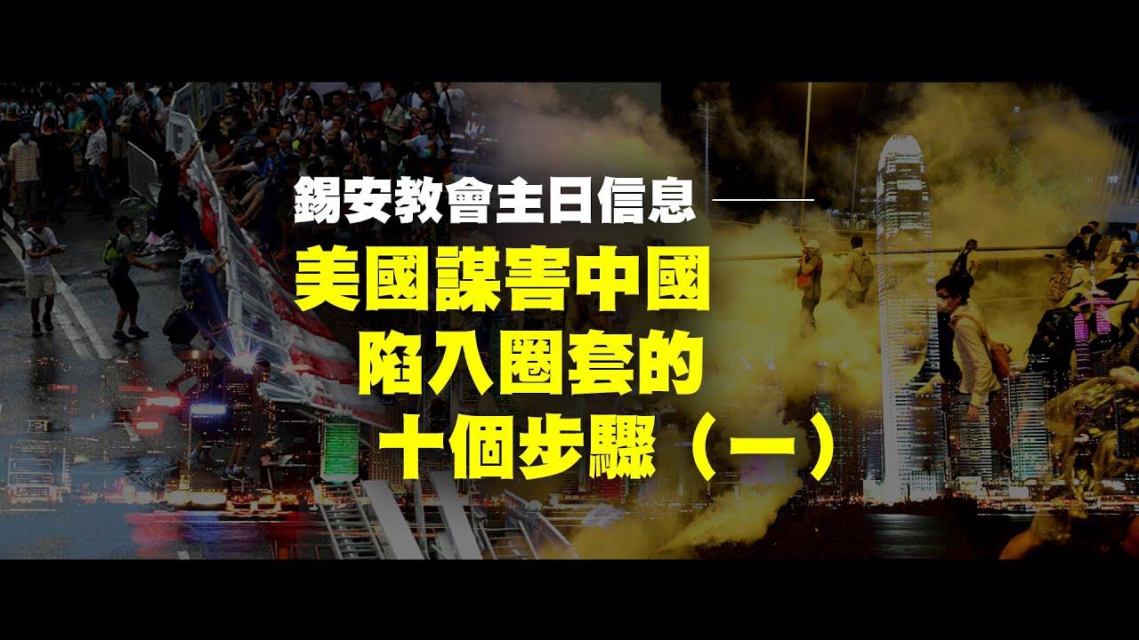 錫安教會主日信息 ─ 美國謀害中國陷入圈套的十個步驟(一) - YouTube