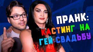 Пранк Кастинг ведущих на ГЕЙ свадьбу   Пошалим с Шалимовым