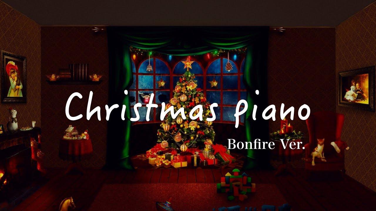 【クリスマスソング ピアノ】眠れるクリスマス ピアノ + 焚き火の音 BGM 1時間!睡眠用BGM・作業用BGM