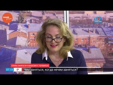 Найти работу в Челябинске