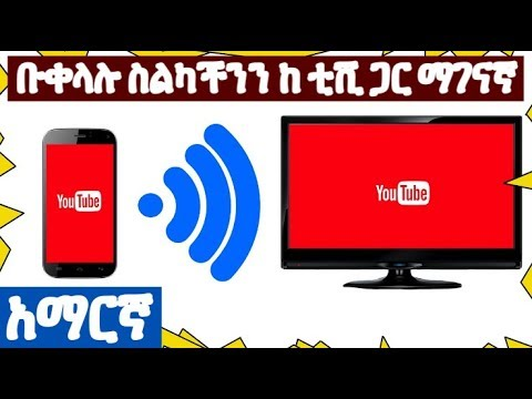 Download ስልካችንን ከ ቲቪ ጋር በቀላሉ ማገናኛ አሪፍ አፕ how to connect tv and phone easy