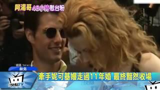 20170524中天新聞 桃花不輸電影! 阿湯哥來台攜最新「湯女郎」