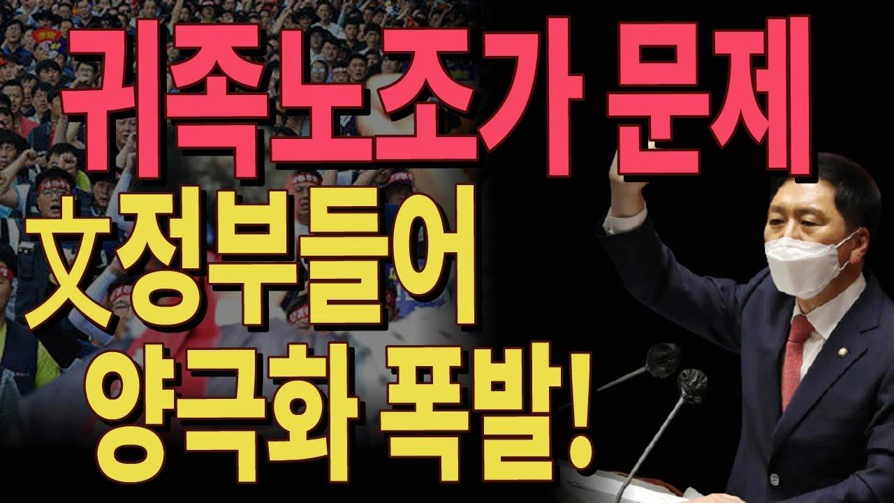 김기현, 귀족노조 강력비판! 부동산해법 있다!