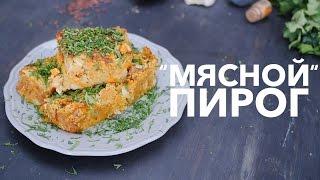 Приготовление постного пирога в духовке| Простой рецепт от  [Рецепты Bon Appetit]