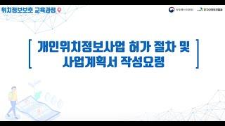 [위치정보보호 교육과정] ② (허가·신고 절차) - 개…