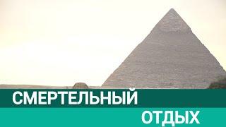 Смертельный отдых: подробности гибели белорусских туристов в Египте