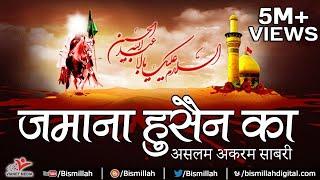 Qawwali 2018 - Zamana Hussain Ka (Aslam Akram Sabri) | Karbala Video Song #Bismillah