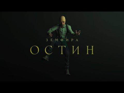 Смотреть клип Земфира - Остин