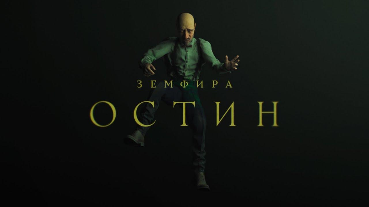 земфира — остин