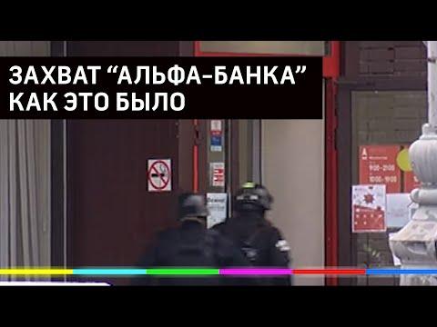 """Захват заложников в """"Альфа-Банке"""" - видео и хронология событий"""