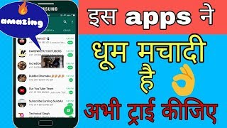 Cool new Android apps 2018 || new apps 2018 || by technical skr
