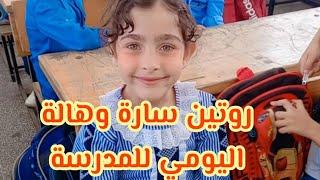 روتينا المدرسي لكل يوم ❤️سارة وهالة❤️#احمد المنسي